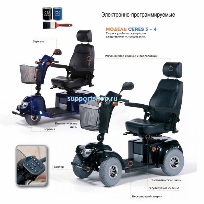 Cкутер электрический для инвалидов Ceres 4