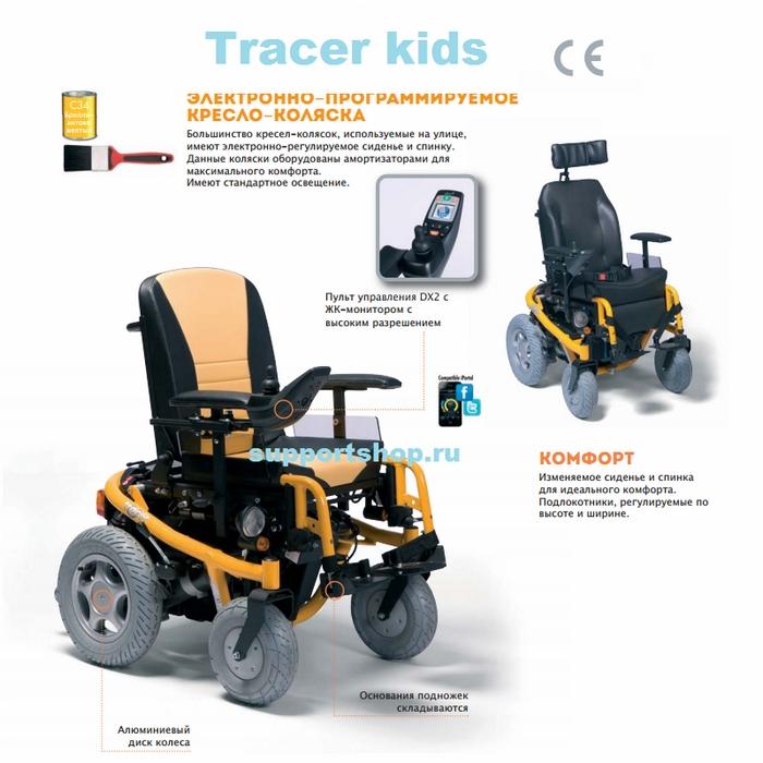 Кресло-коляска Vermeiren Tracer kids с электроприводом