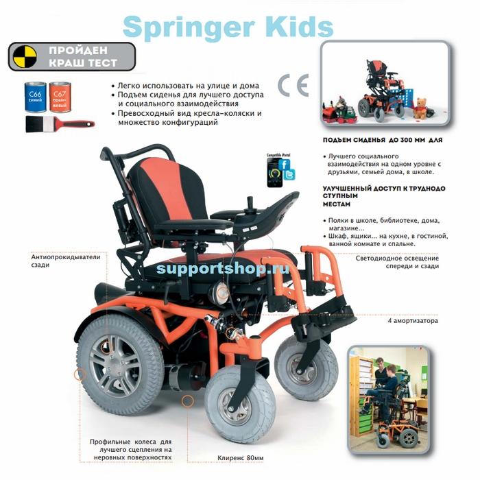 Кресло-коляска детская электрическая Vermeiren Springer kids