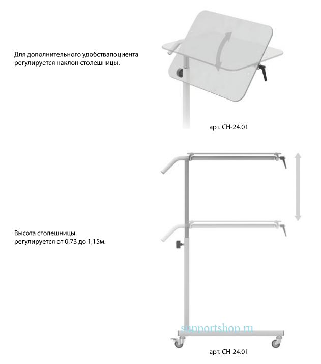 Стол прикроватный с поворотной столешницей СН-24.01