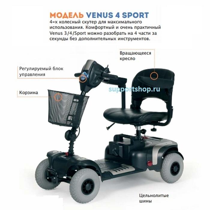 Кресло-коляска скутер электрическая для инвалидов Vermeiren Venus 4 sport