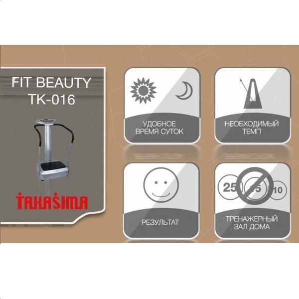 Виброплатформа Takasima Fit Beauty ТК-016