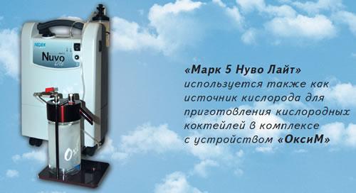 Концентратор кислорода «Марк 5 нуво лайт»