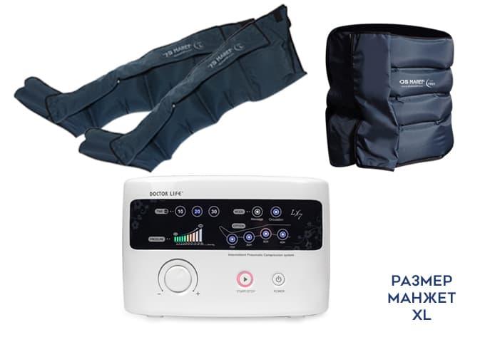 Аппарат для прессотерапии Lx7 + пояс для похудения + манжеты на ноги (XL стандартный размер)
