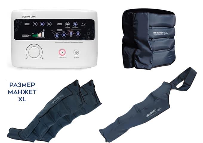 Аппарат для лимфодренажа LХ7 + пояс для похудения + манжета на руку + манжеты на ноги (XL стандартный размер)